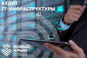 IT-audit(1)