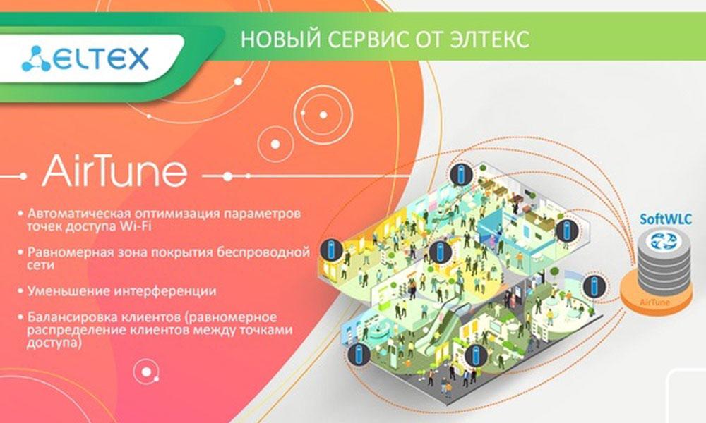 AirTune(4)